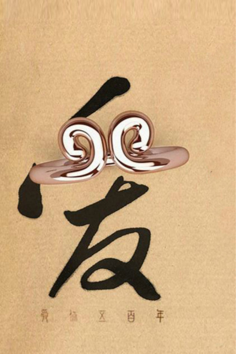 玫瑰金紧箍咒戒指男女指环日韩钛钢紧箍咒关节戒猴子戒指