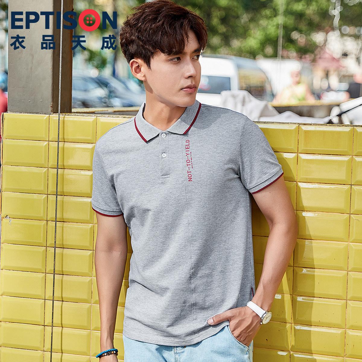 衣品天成2020年夏季新款男士POLO个性潮流内搭帅气学生半截袖小衫