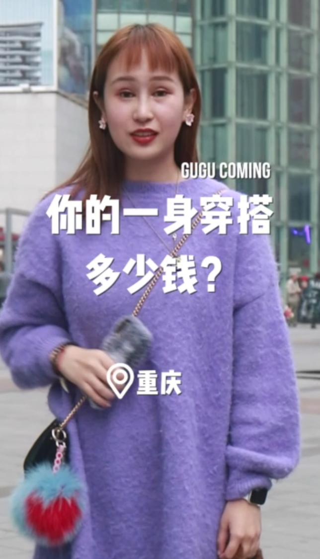 在重庆偶遇全身都穿得毛茸茸的日系学生妹,可爱即正义!#菇菇来了#