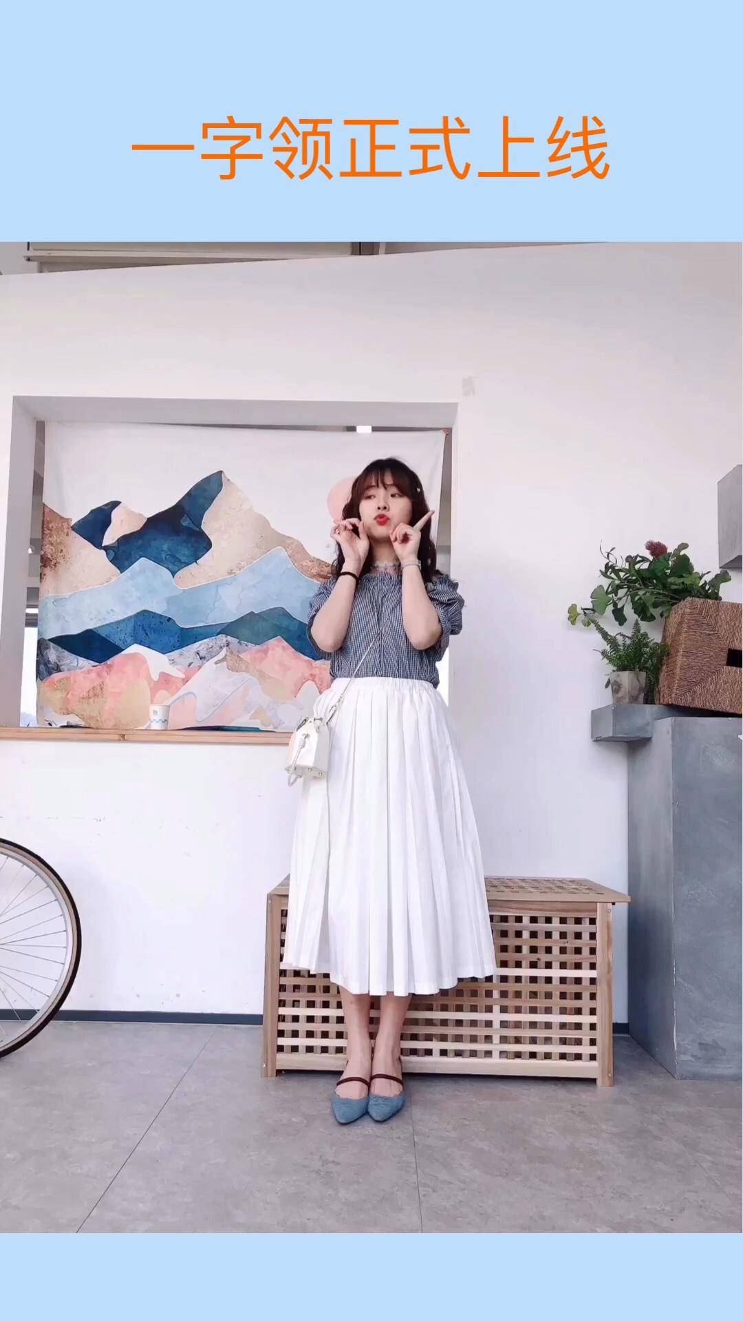 【一字领正式上线啦~】 裙子:独立虫 鞋子:IT'S TOASTED 蓝色格纹一字领给人清新感 搭配白色的百褶半身裙 是初恋的感觉啦~ 还能很好的遮住肚子上和腿上的肉肉 完美👌 #小肚腩这样藏,亲测有效!#