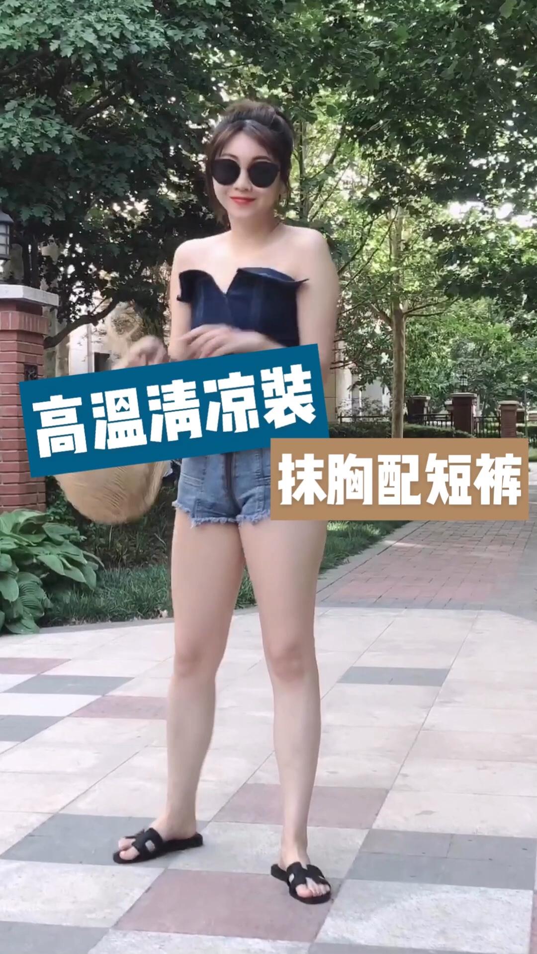 #何以解暑,雪纺吊带超短裤#  30度的高温!除了露腿还能干嘛? 高温预警来袭~ 清凉装穿起来! 牛仔抹胸超时尚哒!
