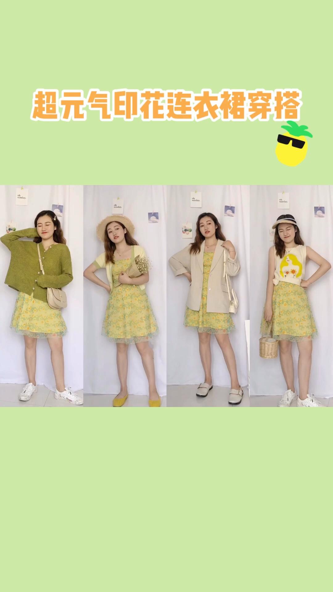 #六月30℃降暑穿搭,全部拿下!# 夏天一定要入一件花裙子 这条黄绿色印花桔梗裙很特别 第一眼就被它俘虏了有木有 上衣搭配开衫 西装或者衬衫都超好看 小个子女生很适合穿中长款连衣裙 不会压个子 而且更显瘦哦~