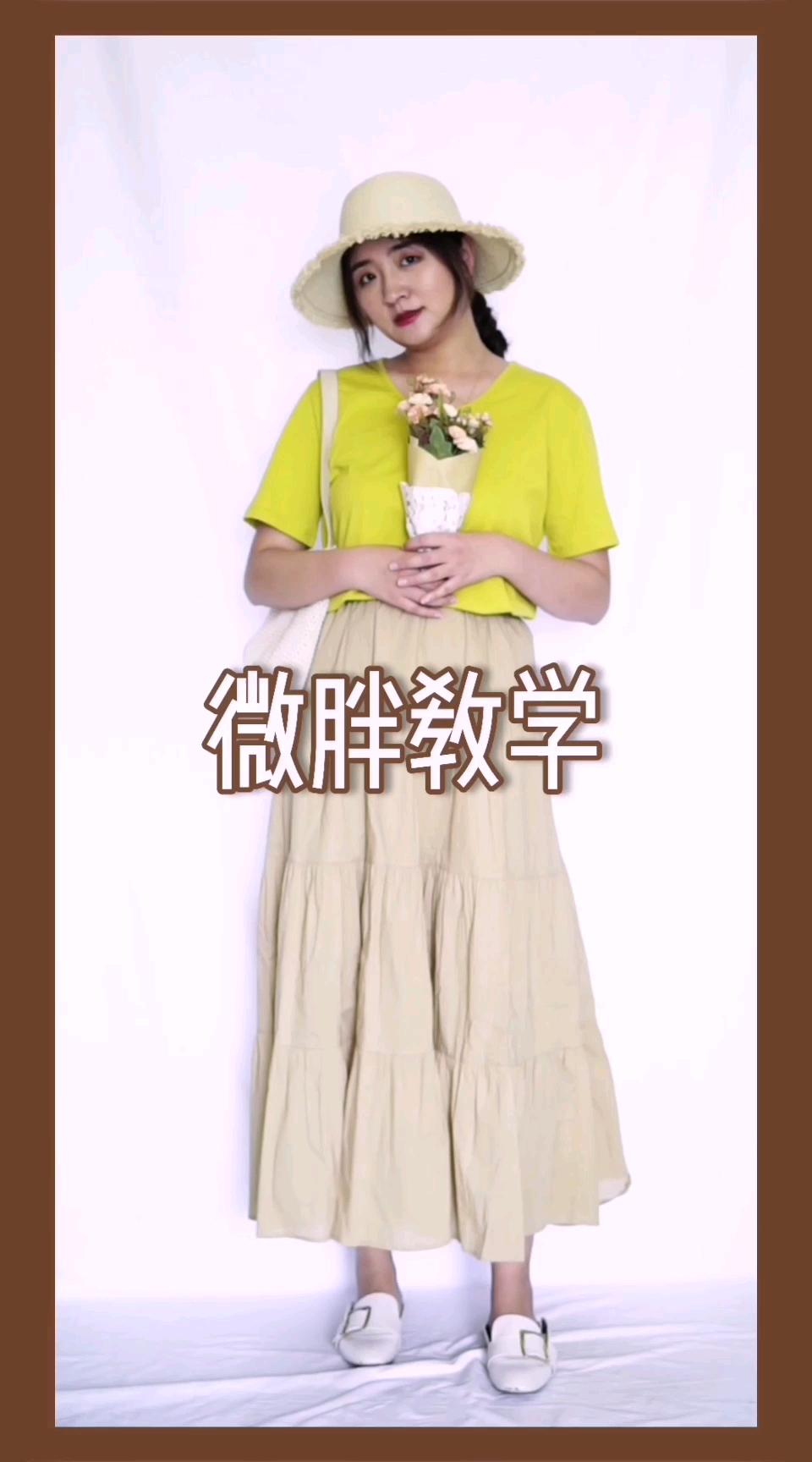 #微胖女孩618都在买什么?#  黄色是夏季显白色啦 超适合黄皮女生哦 大U领T平价又好穿 搭配卡其色层叠裙超显瘦 都是618值得入的单品啦!