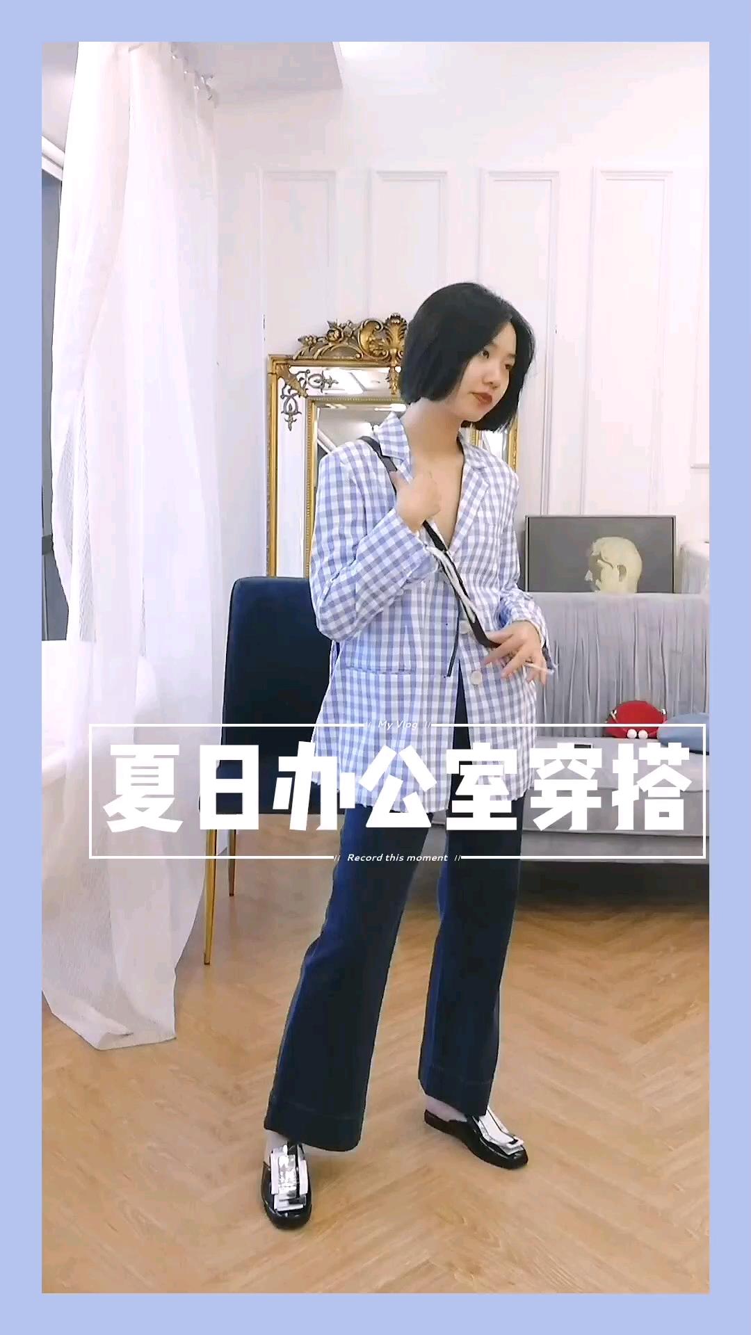 #蘑菇街新品测评#  我超爱这件西装der!!!💙💙💙 清新格纹真的太好看了!穿上贼显白滴!而且虽然是长袖哈,一点都不会热!🆒   下身的牛仔裤也是我超爱der!超级显瘦显高💕💕💕这两件,怎么穿都不会错!怎么穿都是气质女孩了!办公室最靓的仔有没有!🍻必须拥有!