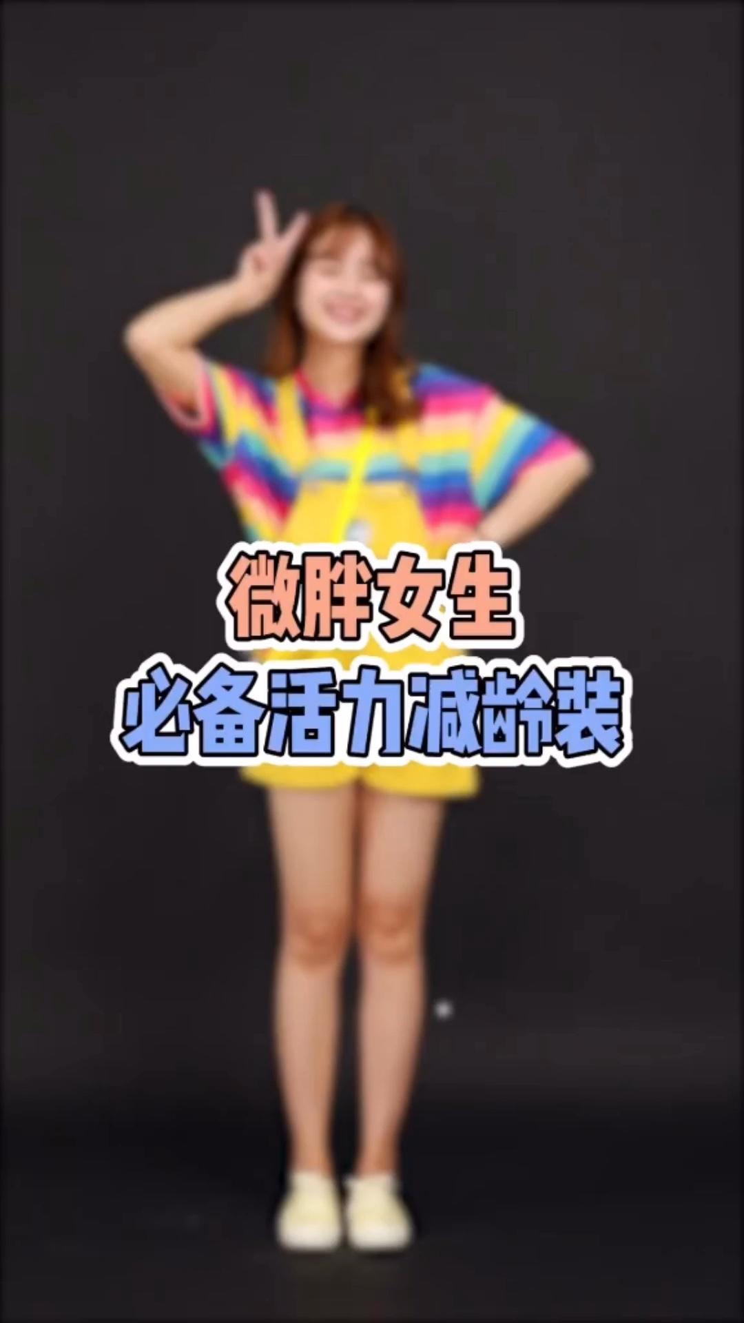 谁穿谁好看系列,小仙女一定要有一件哦!七色彩虹跟这个夏天最般配😄#想被街拍?最上镜穿搭学起来!#