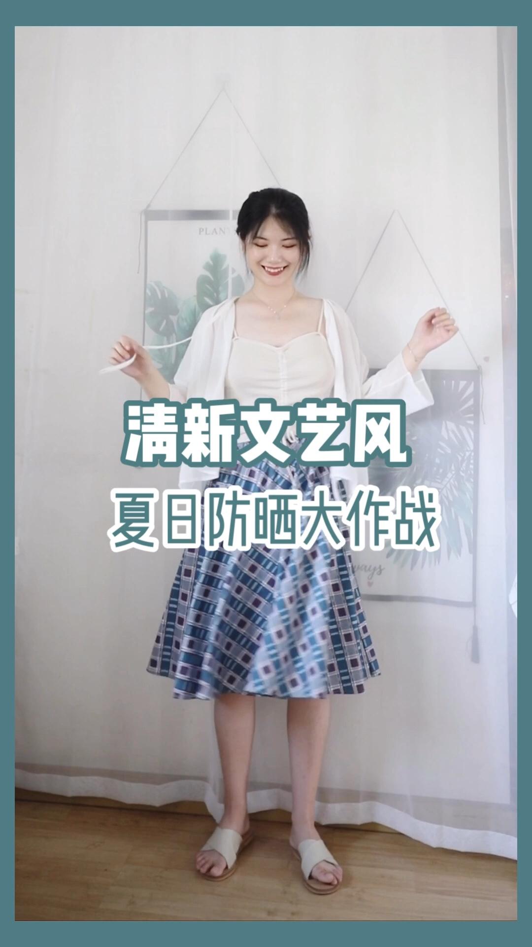 #一眼心动的夏日上衣!# 米色针织小吊带搭配蓝紫色格子裙,白色雪纺防晒开衫,再加上一个帆布包,文艺又清新!夏日必须要来一件小吊带,百搭又清凉,整体色系很清凉,适合夏日!