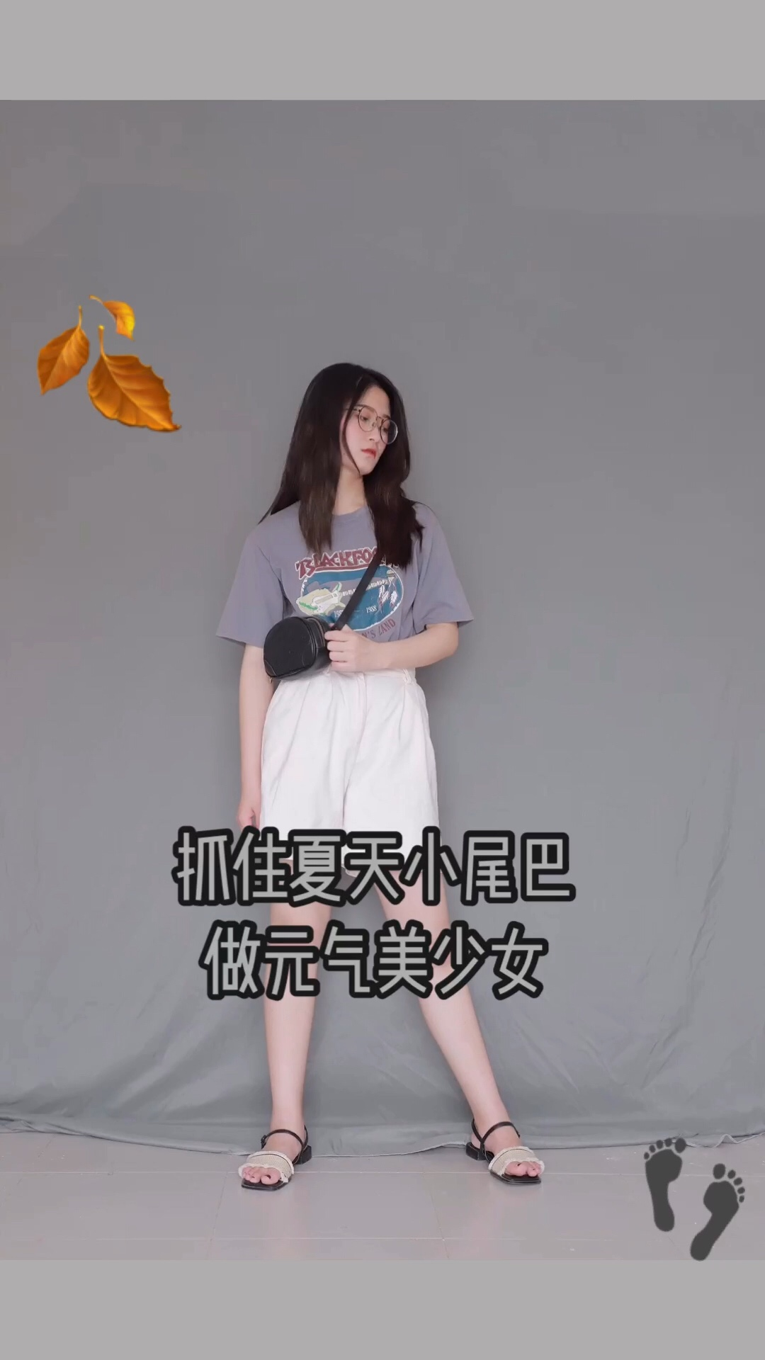 #鬼马少女元气穿衣经#  白色中裤 显瘦又凉快