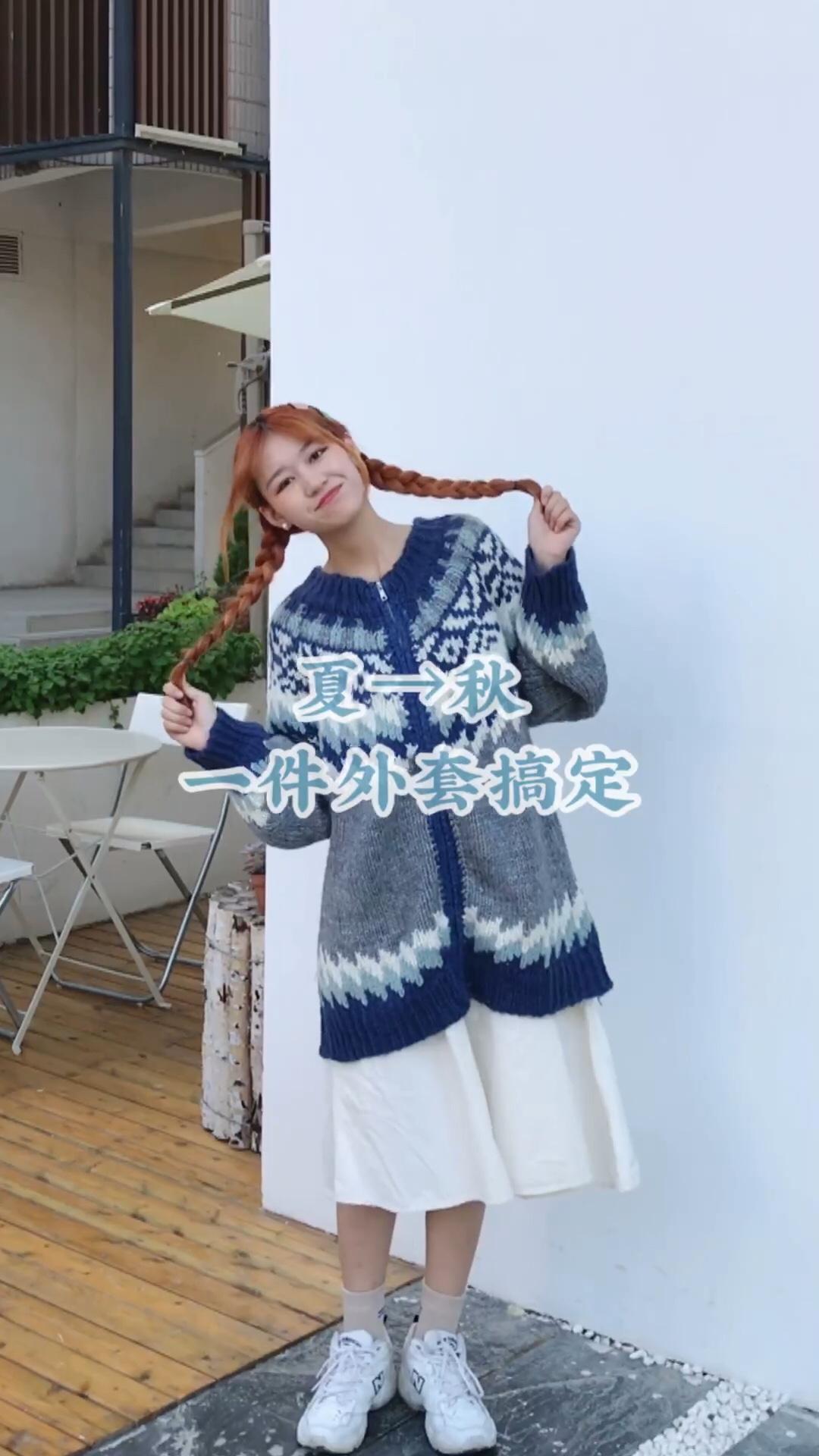 #夏→秋,一件外套搞定!# 古着系甜美毛衣外套,入秋马上安排一下! 蓝白色的雪花纹理,中长款 对身材的包容性很好 搭配杏色的半身蓬蓬裙 甜甜得少女感 很适合小个子女生的那种~
