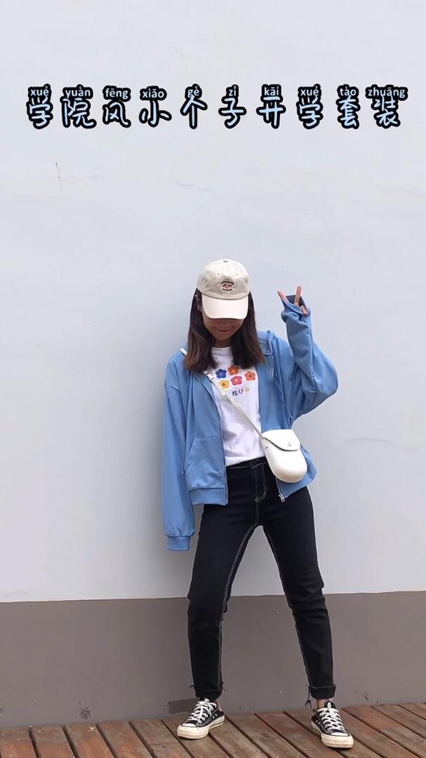 #过渡季必备:初秋小外套# 米色棒球帽 蓝色卫衣两穿开衫 黑色牛仔小脚裤 匡威帆布鞋 白色pu包 重点推荐,入秋开学穿搭你学会了么,最重要的是真的很显瘦,黑色遮腿粗 蓝色显白,整体都比较舒服,这条裤子的弹力也是非常大的