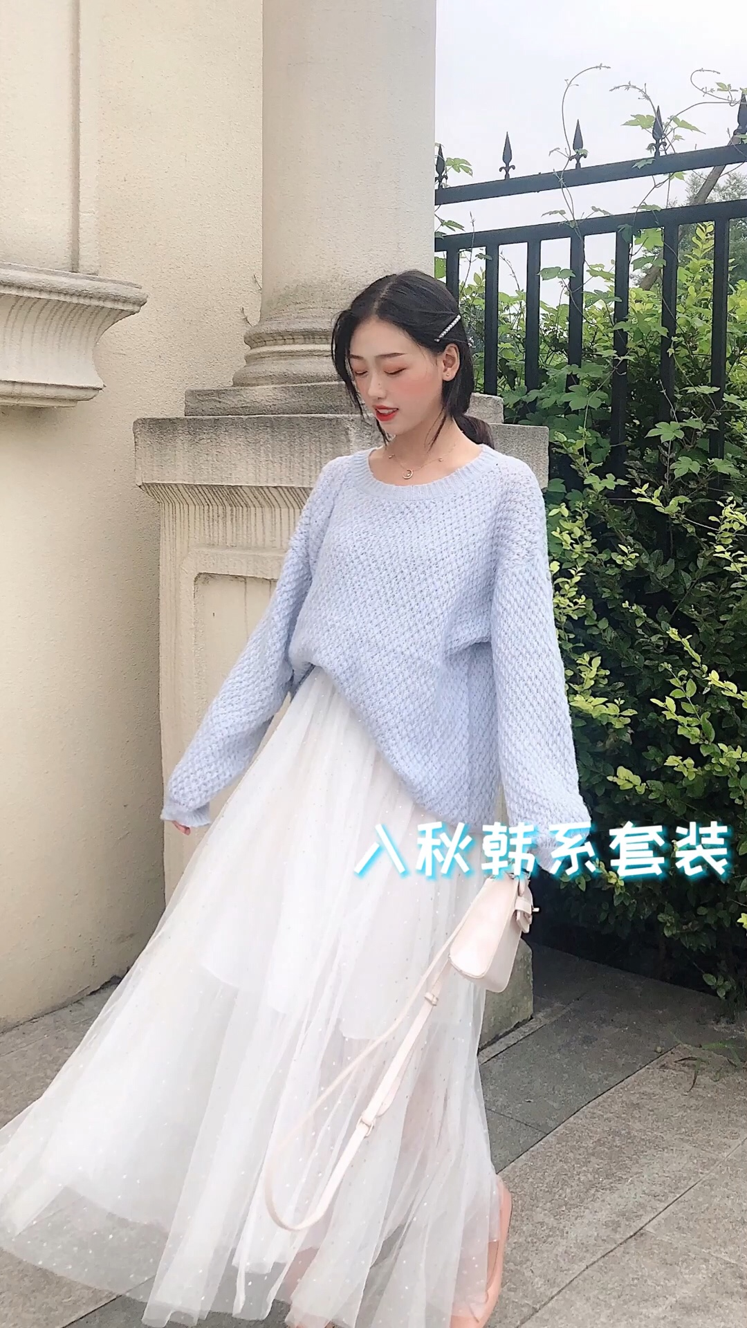 #秋装上新穿搭打卡#  秋季衣服囤起来了吗 超温柔的蓝色搭配白色纱裙 太仙女啦🧚🏻♀️