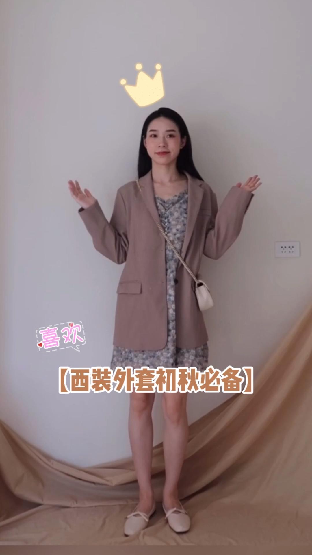 #外套+裙装=早秋女神#   西装外套➕连衣裙 甜美可爱惹人怜