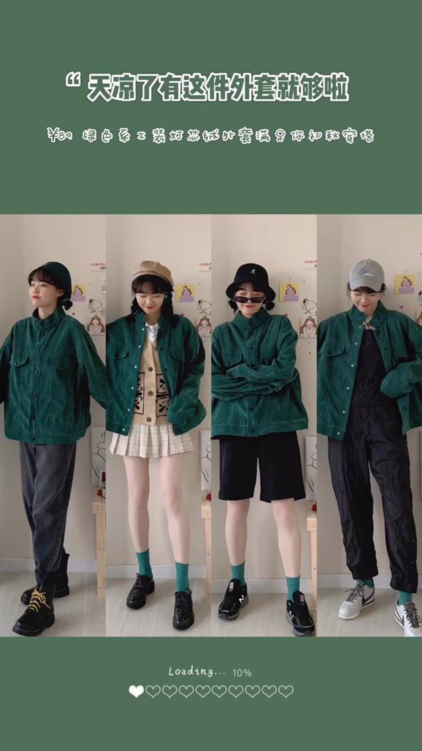 #入秋最好看的外套盘点# 起风了?有这件外套就够啦! 一件价格不过百的外套,深绿色的灯芯绒材质,复古感满满,宽松的版型很好遮肉也超级百搭哦!这样的穿搭你喜欢哪种呢?