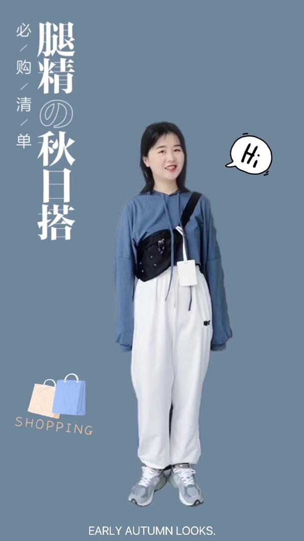 #适合155cm的增高套装~# 适合平时喜欢运动风的女孩子的一套运动风十足的蓝白套装 短款小卫衣搭配超长白色运动裤 帅气逼人的一套搭配 小个子必入的增高套装 快快get这种搭配吧
