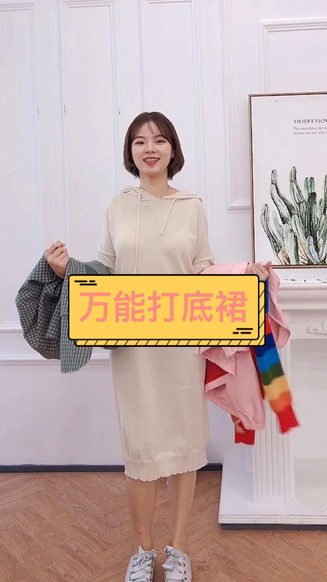 """万能打底连衣裙👗 搭配不一样的外套就是完全不一样的风格哦~ #""""网骗""""式换装风!反差TOP!#"""