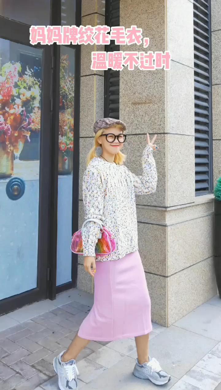 #妈妈牌绞花毛衣,温暖不过时#今天是温暖牌毛衣~白色上面点缀了很多彩色的点点,很温暖很少女,搭配浅粉色针织裙,入秋也要少女亮丽~安排!
