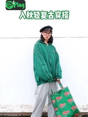 """#双11梨形身材如何""""瘦""""十斤?#  很休闲的一套运动套装 复古的深绿色外套  宽宽大大的很显瘦哦"""