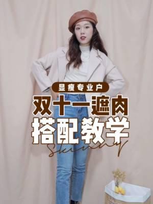 这一套化身韩系小姐姐 非常的温柔显气质 米色不挑人 长度很适合小个子女生 梨形身材 超级百搭 搭配牛仔裤都很好看呢#双11限定:简约女孩剁手清单#
