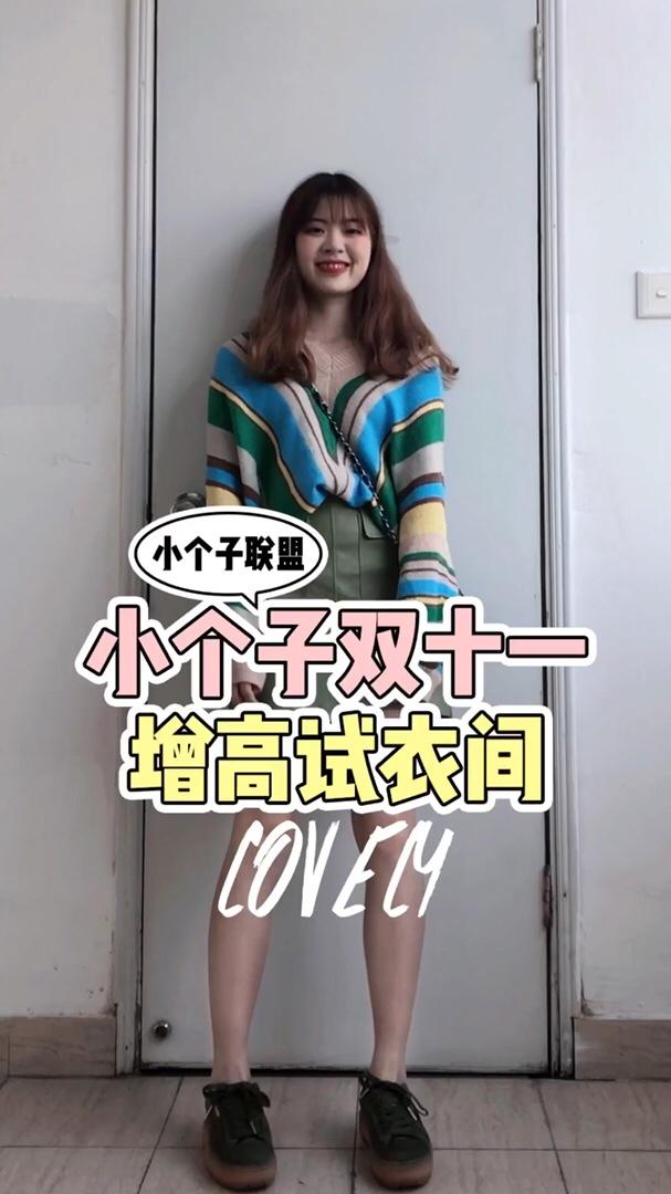 #155女孩双11囤货指南# 这身套装真的无敌显高啦,绿色条纹毛衣版型设计超级显瘦,V领显脸小,搭配绿色皮裙,提高腰线,绝对的满分增高效果。小个子快入!