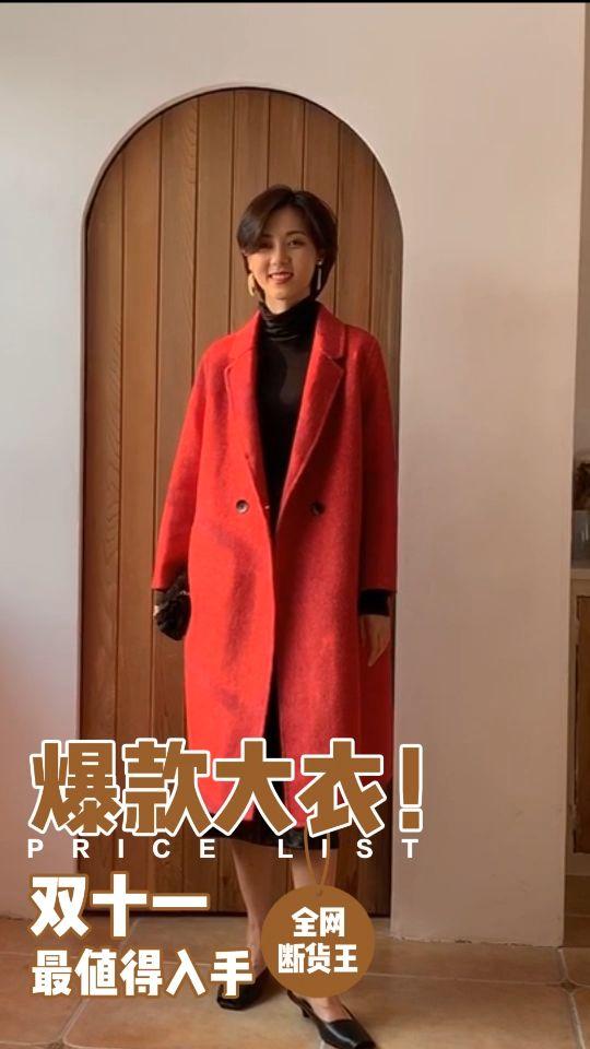 C位戰袍!一定要有一件紅色的🙈 VV:身高167cm,體重45kg,試穿S碼&均碼 LOOK:非常簡約大方的一款大衣身前撞色的兩粒扣設計,增加層次感西裝領更是利落有範左右兩邊各有一個大口袋方便插手取暖或者裝些小物件,很貼心秋冬季真的是很適合穿大衣隨意搭配個貝雷帽或者圍巾,秒變韓劇女主角哦 秋高氣爽,自然是少不了高領單品啦這款堆堆領的T恤就是我們精心挑選的啦面料是很柔軟的觸感,上身很舒適領子的高度也是精心設計的,堆堆領穿著很時髦整體是直筒版型,不會太貼身所以單穿也沒問題,不用擔心透肉哦打底當然也是非常合適的,風衣或者馬甲都很不錯 這期的這款皮裙真的是炒雞吸睛模特剛一上身就吸引了周圍的目光柔軟舒適的軟P∪材質,上身舒服不緊繃前身還雙層褶皺設計,很有層次感包臀設計更是將曼妙身材展露 PU材質特殊,如果想要熨燙平整的話只要反過來從裡面熨就好啦#双十一网红大衣降价榜!#