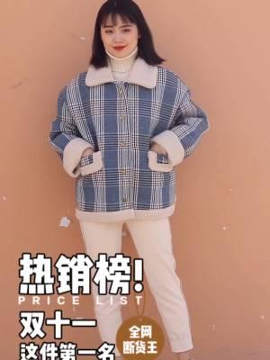 #惊!双11这些棉服低至半价!# 记得领取优惠券再下单哟! 11.10-11.12立刻下单  享全年最低价格‼️ 千万不要错过啦  田儿穿哒|这件外套我超级喜欢  颜色是我最爱的蓝白拼  袖子和领口也拼接了羊羔毛  很温暖的感觉  也不会太单调  面料非常厚实保暖  也很百搭哟