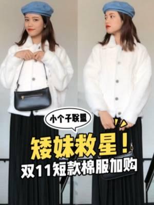 棉服➕百褶裙 白色棉服质量真的超级软跟舒服 保暖效果也非常好 棉服搭配上百褶裙 特别有气质的感觉~ 双11建议购买哦~ #惊!双11这些棉服低至半价!#