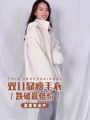 毛毛绒的外套! 爱了! 超级暖和! #双11网红爆款套装榜单!#