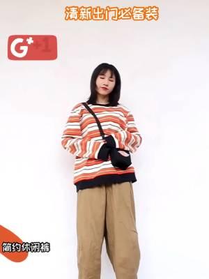 #手慢无!双11小个子必入折扣美衣# 卡其色休闲裤超舒服 橙白条纹上衣很好看呢