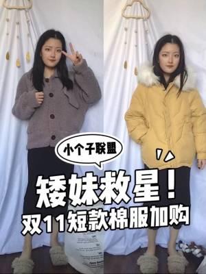 第一件外套是羊羔毛外套,灰紫色,款式很可爱,适合小个子的短款外套。第二件是一件保暖棉服,连帽,有一个毛领,非常的保暖,颜色也很可爱哦 #双十一热销榜,这件第一名!#