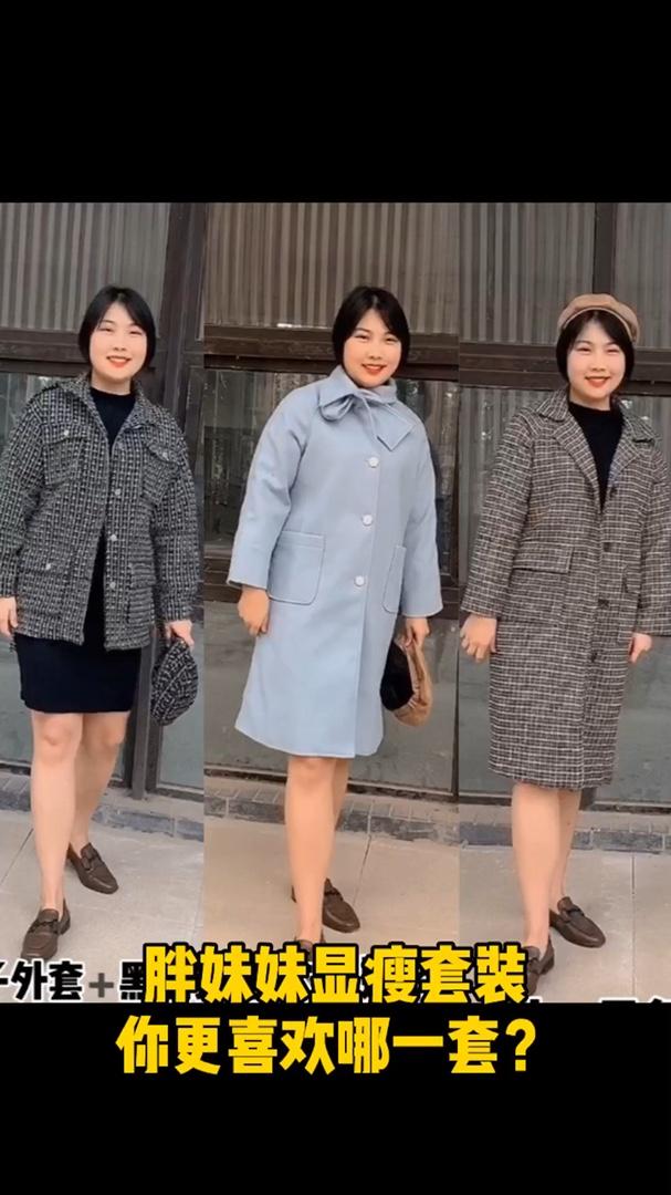 胖妹妹显瘦穿搭,看过来~这三套衣服你最喜欢哪套 帮我选一套呀,哪套最显瘦? 冬天来了不用减肥也能瘦 大衣茧型廓形显瘦显高 喜欢💕