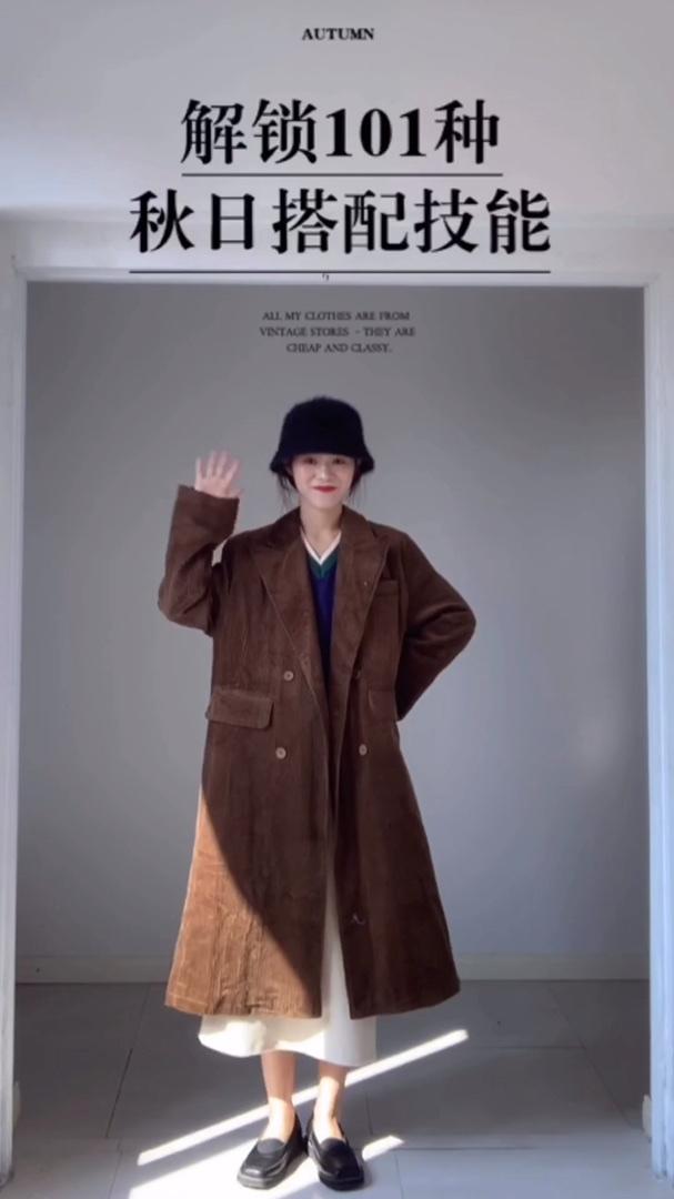 今日look #冬日显瘦大招!好看又遮肉# 一定要入的韩国街头人手必备的西装大衣呀 棕色真的非常好看 里面可以搭配各种衣服哟