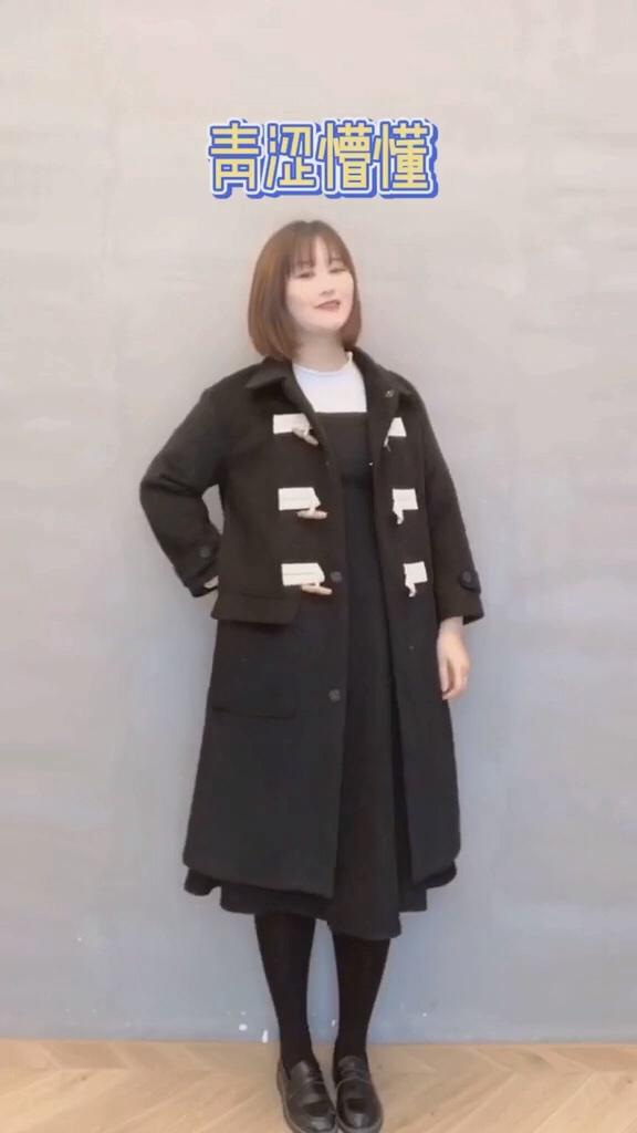 #冬日显瘦大招!好看又遮肉#  梨型身材穿起来也超好看的毛呢大衣外套,既遮肉又显瘦!赶快来看看吧……