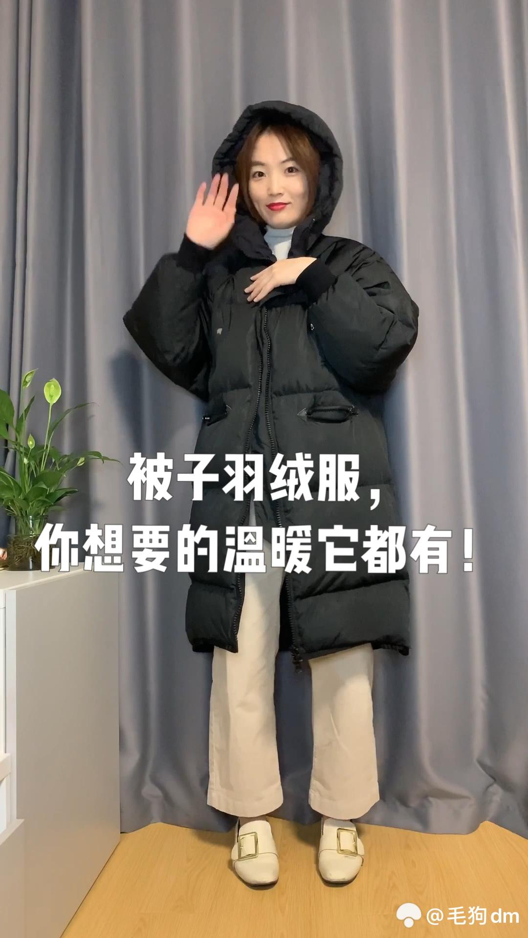 今年冬天太冷了,羊绒大衣和一般的羽绒服都不够了怎么办?来一件被子式的羽绒服吧,简直就是行走的羽绒被啊!里面搭配T恤都可以,再也不怕过冬啦!#被评为今年最保暖的外套#