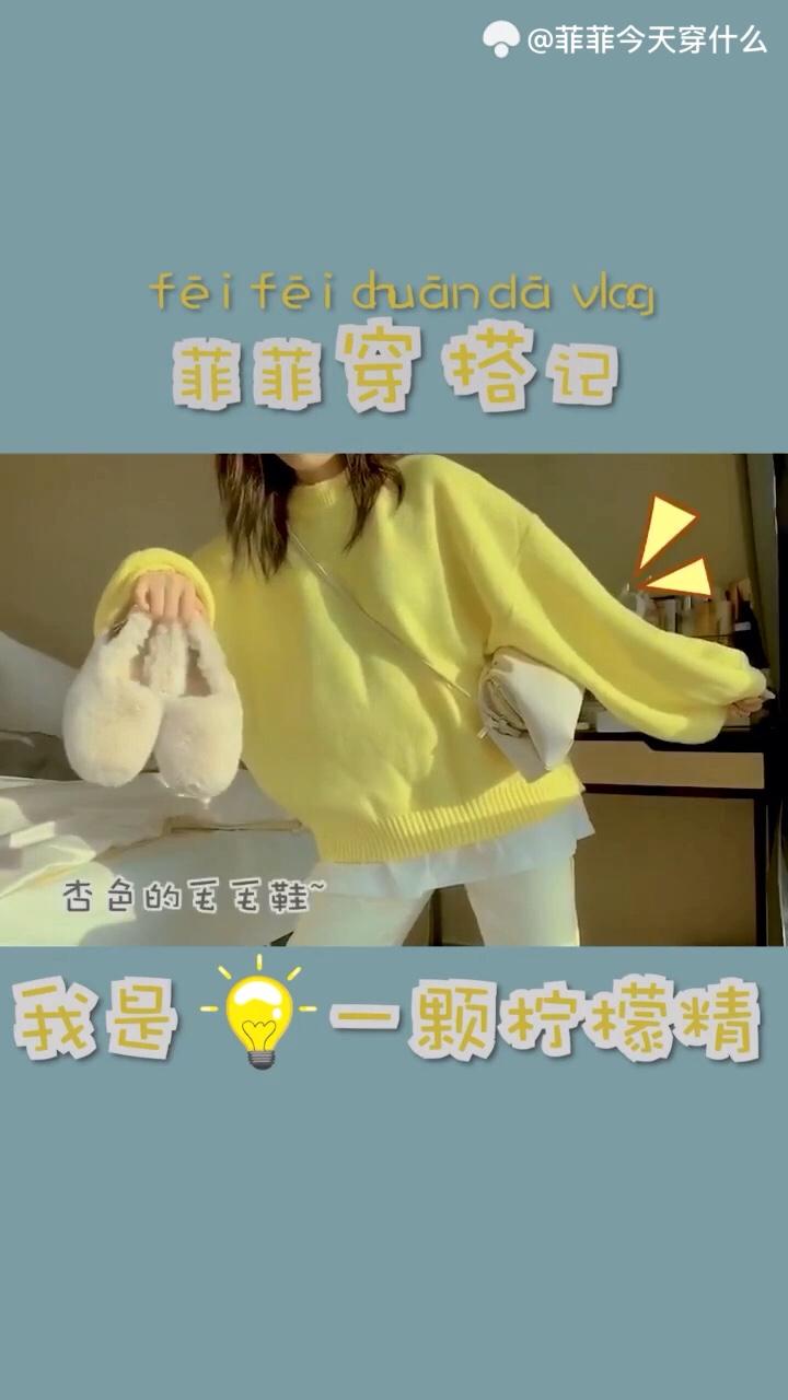 #你要的温暖,这件摇粒绒给你!#  小鸡黄的毛衣,假两件的设计 搭配白色直筒裤,撞色亮色搭配 白色包包,毛毛鞋,你学会了吗?