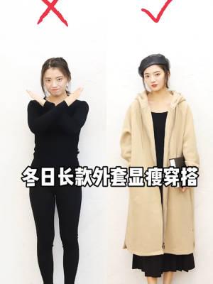 上身是一件黑色针织打底衫 穿上一件卡其色长款卫衣外套 下身是一条黑色半身裙 这样一身超级遮肉显瘦啦 而且冬天穿很保暖哦 #微胖女生请就位,显瘦选这套#