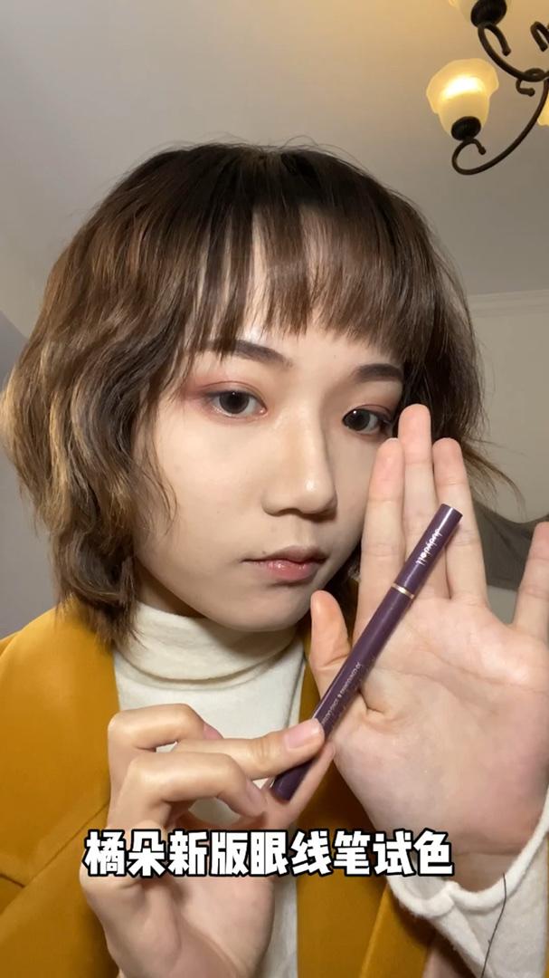 #11月爱用好物分享# 橘朵的眼线笔我真的是百用不厌 各种颜色的都买了 淡淡的不会很黑的棕色 画出来非常的自然放大眼睛 比不画的时候差距很大