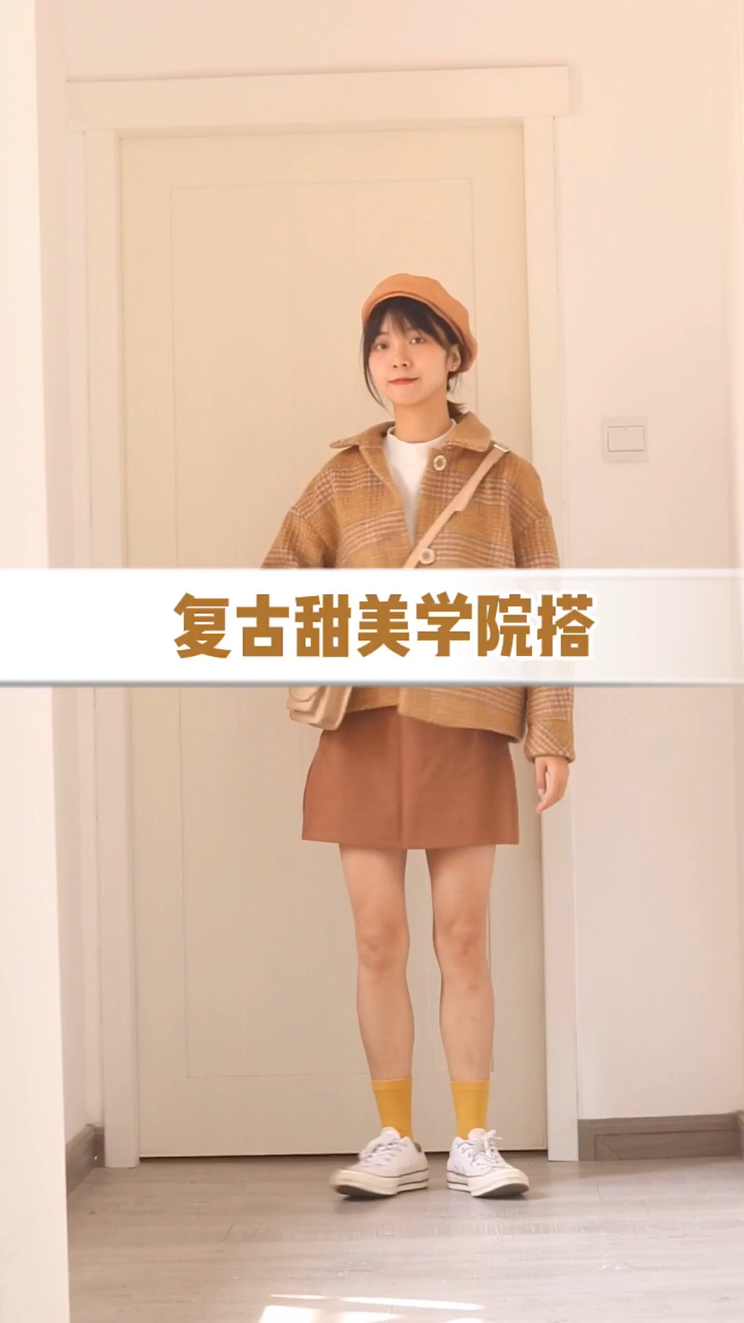 #我最成功的11.11战利品#  同色系的穿搭真的很好看,同卡其色系复古又耐看,咖色格子短外套加厚款很暖和,冬天穿不是问题,试穿的s码哦合身,下半身的橘色皮裙显高显瘦。
