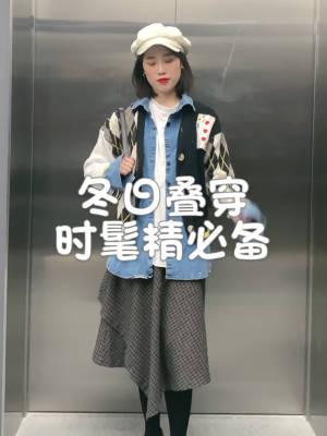 #室外0℃,室内20℃怎么穿?# 164cm 45kg H型身材 上衣:拼接外套、白色长袖T恤 裙子:格纹不规则半身裙 风格:休闲、日常