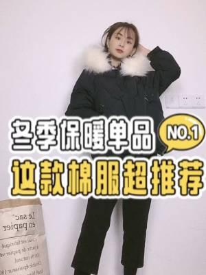 #备战双十二!这些外套必囤!# 巨巨巨保暖的棉服来了~ 小个子女生冬天适合穿的短款棉服! 再也怕冷了 双十二必须入手一件啦