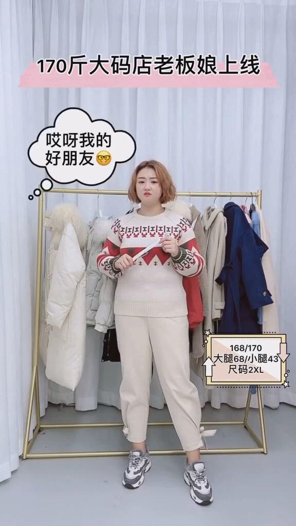 #微胖女孩冬日如何显瘦?#  硬是被你们说成了170斤,吓得我眼前的烤肉都不香了~你们秋冬都应该必备的一款毛衣搭配这条神裤绝配~