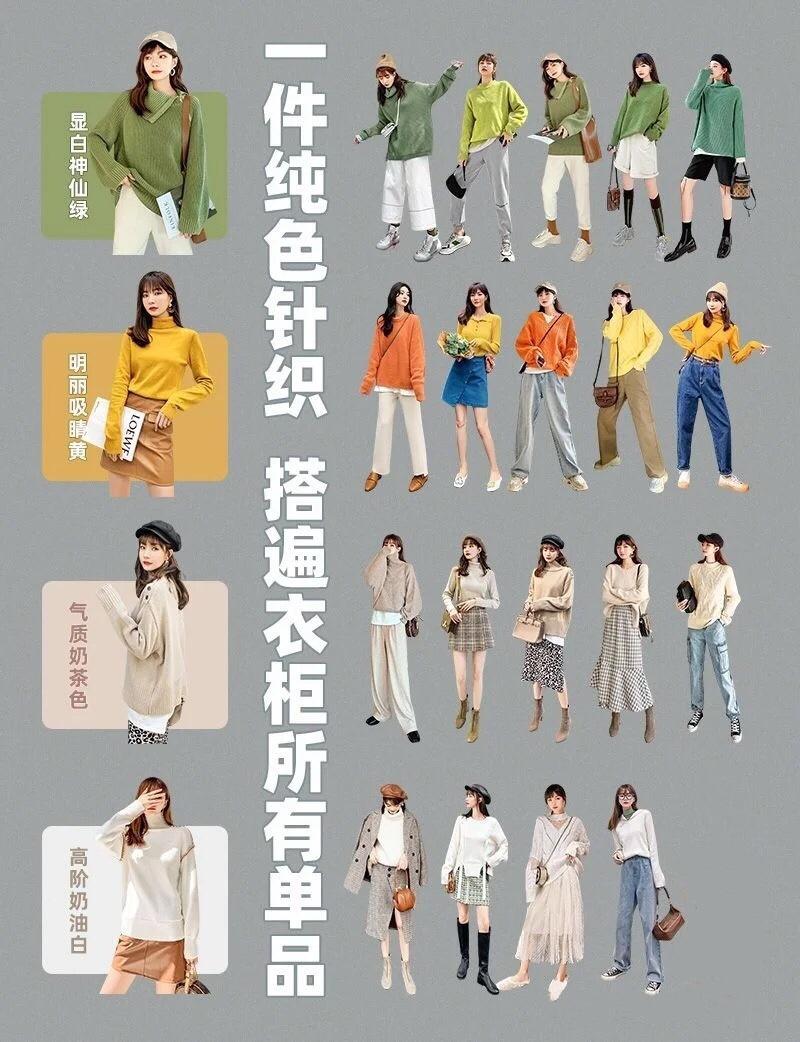 针织衫的特有魅力就是,冷可做内搭,暖可以百搭各种下装。不同颜色的针织衫可以搭配不同裤子裙子外套,就会完全不一样的风格@蘑菇穿搭酱  #春天从我这件针织开始#