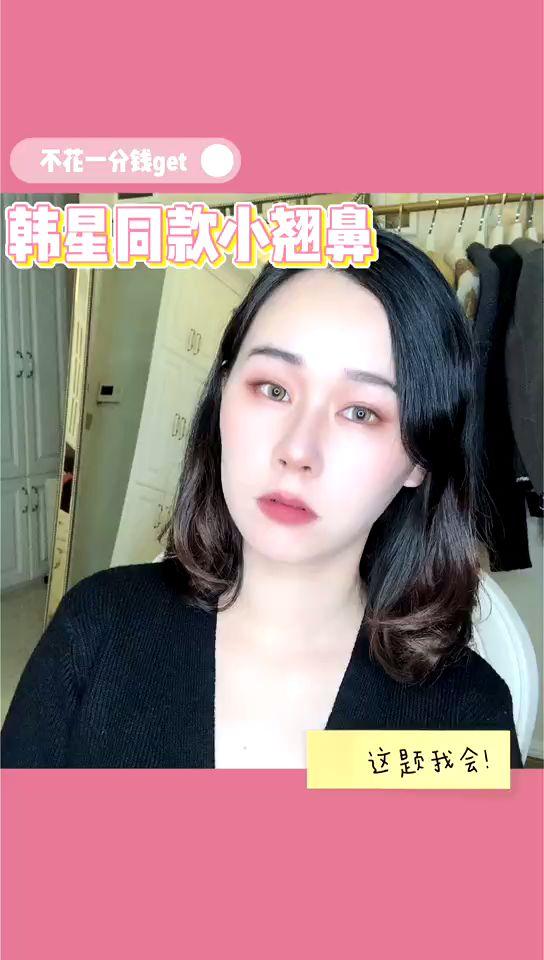 姐妹们,保姆级小翘鼻修容大法献给你们 快来get韩星同款鼻子吧,无论你的鼻子多肉都能套用的万能公式 还想看什么,评论下方给主播留言哦! #我的独门化妆技巧#