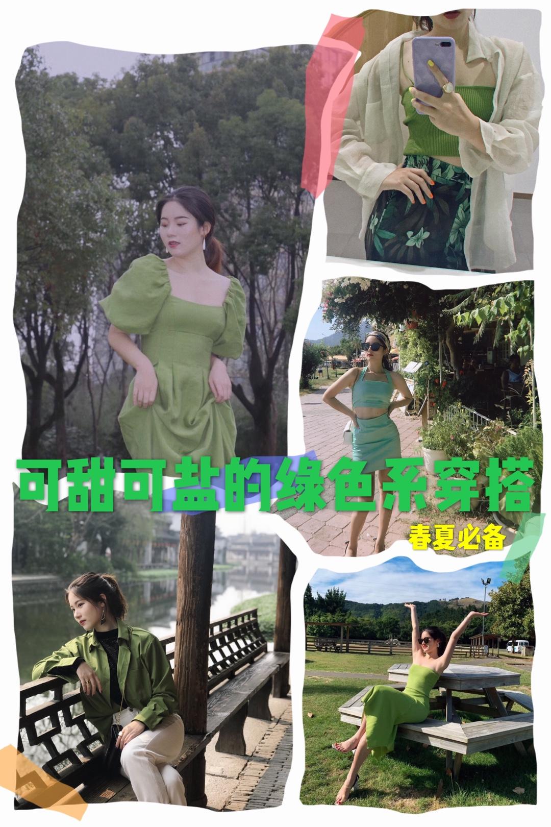 来咯,春夏必入的绿色系穿搭,洗眼养眼一级💚 1⃣️:神仙抹胸鱼尾裙,超美的!无敌显身材 2⃣️:最火的ZARA复古泡泡裙,穿上你就是森林奔跑的公主 3⃣️:绿色热带印花阔腿裤,走路带风,特别有活力 4⃣️:绿色衬衫,chic无敌 5⃣️:牛油果绿短裙套装,火辣秀身材,度假必备 #2020连衣裙穿搭图鉴#