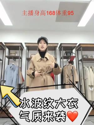 快来快来!水波纹双面尼大衣来袭!高端货!赶紧给秋季存货,这个秋冬衣服会翻倍价格! #媲美大牌的平价好物#