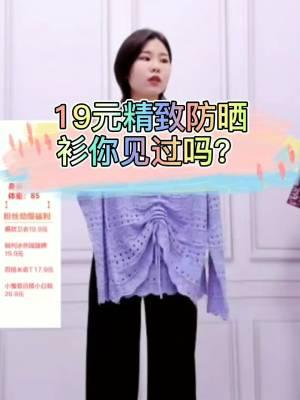 亏本吸粉神款!超精致防晒衫。好搭配~显高显瘦效果也很明显哦!这个价格买到赚到♥ #小个子女生穿搭#
