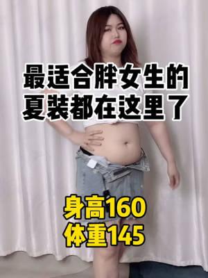 最适合胖女生的夏装都在这里了,你最喜欢第几套😊 #入夏这么穿#