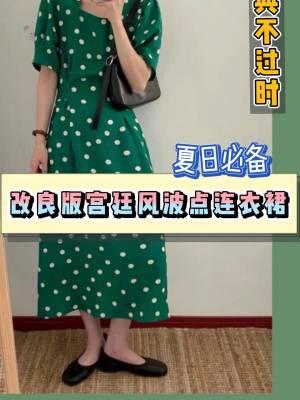 经典不过时 波点连衣裙👗 ⭐️一秒穿出直角肩 改良宫廷风 有点旗袍感 出gai不撞款🚶🏻♀️ @蘑菇穿搭酱   #入夏这么穿#