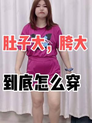 长得帅的都喜欢微胖的 如果你不喜欢 那说明 你不够帅 ~ #我的夏季百搭单品#