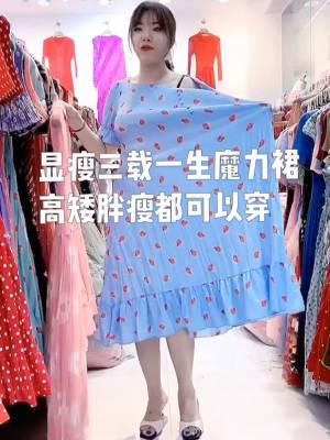 显瘦三载一生魔力裙,高矮胖瘦都可以穿 #全民搭配挑战赛#