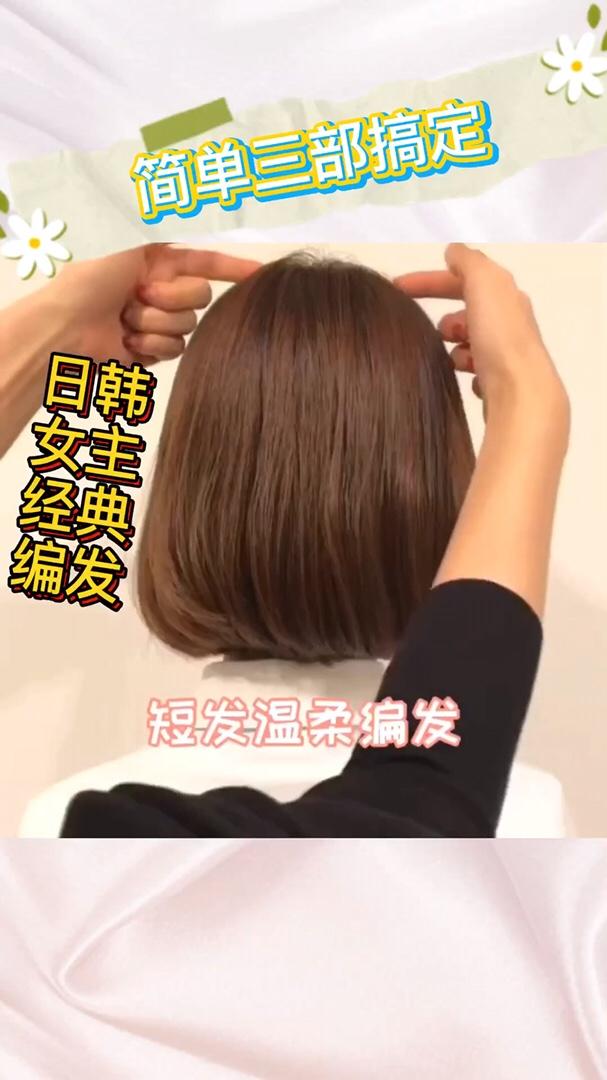 适合短发妹子们的清新编发,日韩女主同款哦!简单三部一看就会的那种! #夏日发型大赏#