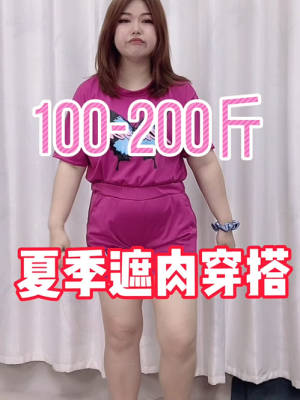 新认识的朋友问我有没有120斤哈哈 实际我145斤😂😂😂 #夏季遮肉穿搭#